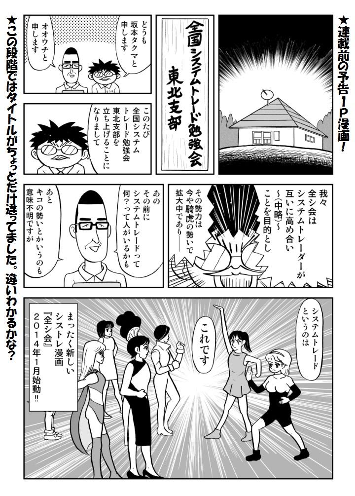 シストレ漫画始動