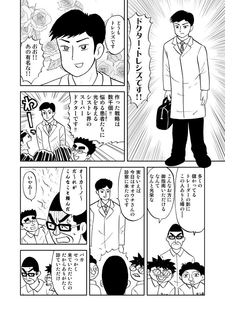 ドクタートレシズの登場