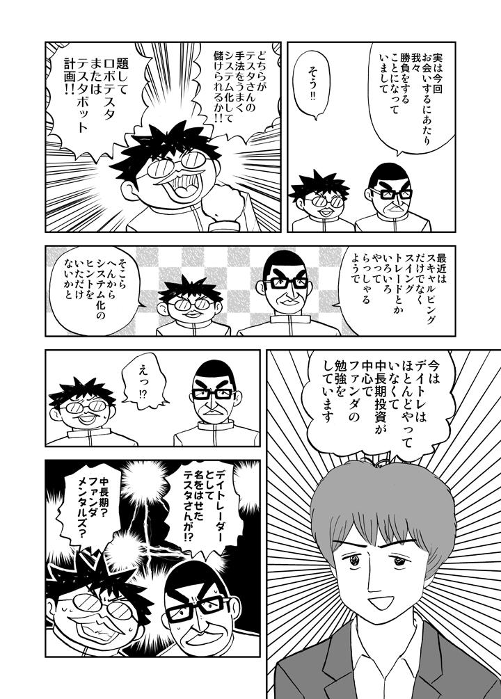 テスタさんが中長期?!