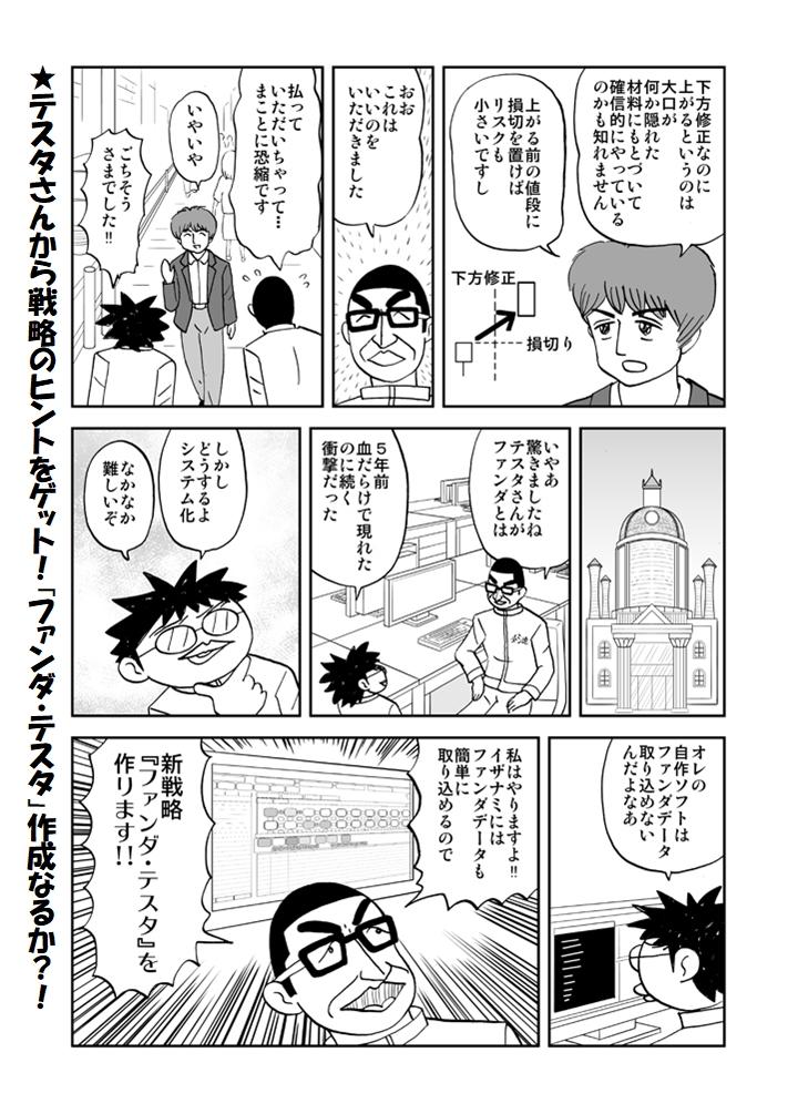 """ファンダ・テスタ始動!"""""""