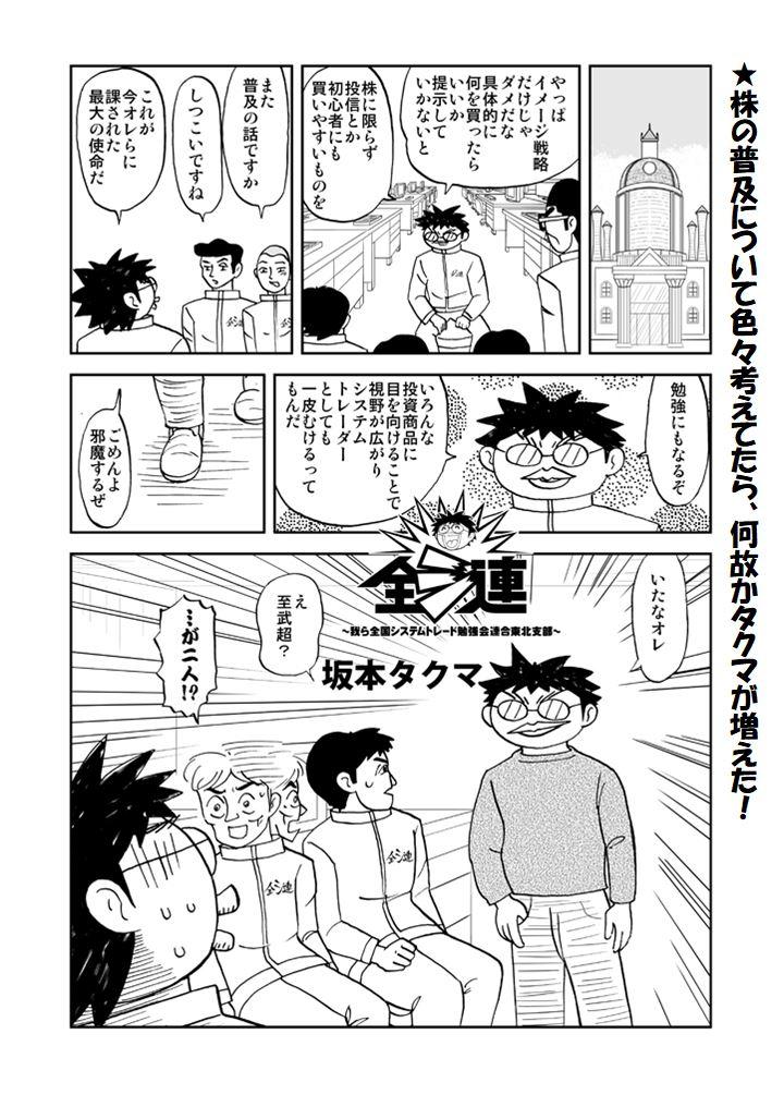 坂本タクマが二人!?
